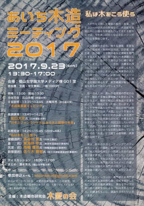 愛知木造ミーティング2017